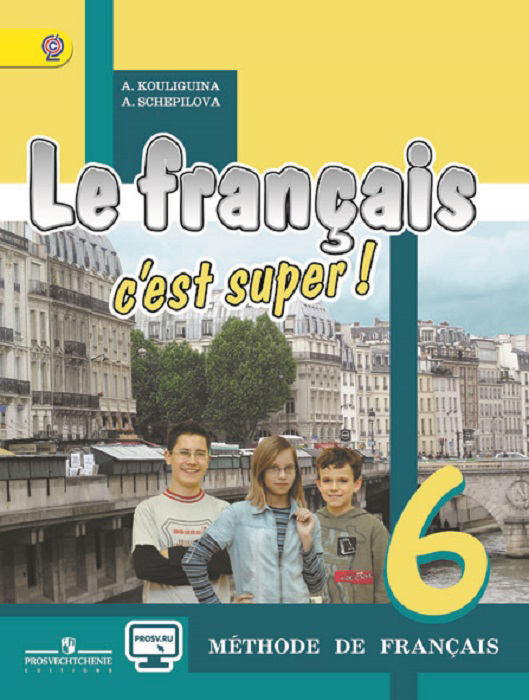 Французский язык. 6 класс.