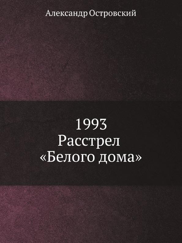 А. Островский 1993. Расстрел .Белого дома.