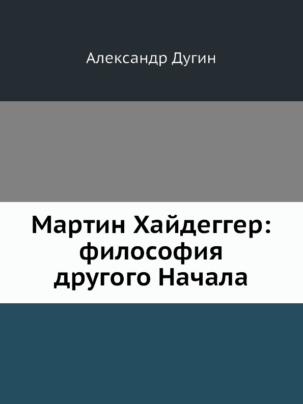 А. Дугин Мартин Хайдеггер: философия другого Начала