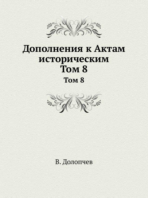 Дополнения к Актам историческим. Том 8