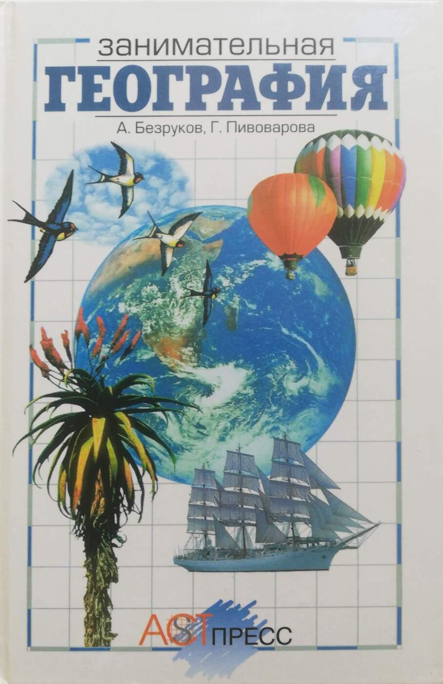 А. Безруков, Г. Пивоварова Занимательная география