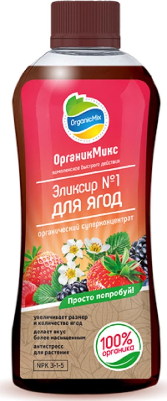 Удобрение OrganikMix Эликсир №1 для ягод 900мл