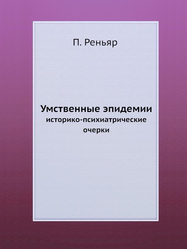 П. Реньяр Умственные эпидемии. историко-психиатрические очерки