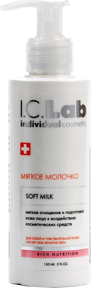 Мягкое молочко для демакияжа I.C.Lab Individual cosmetic