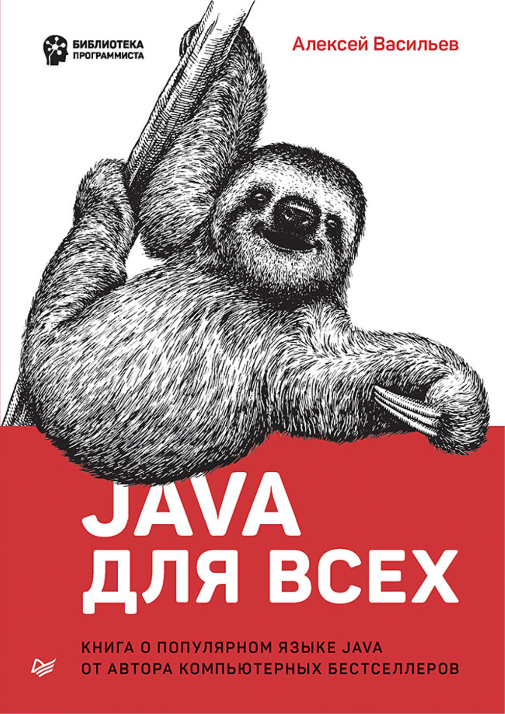 Java для всех | Васильев Алексей Николаевич
