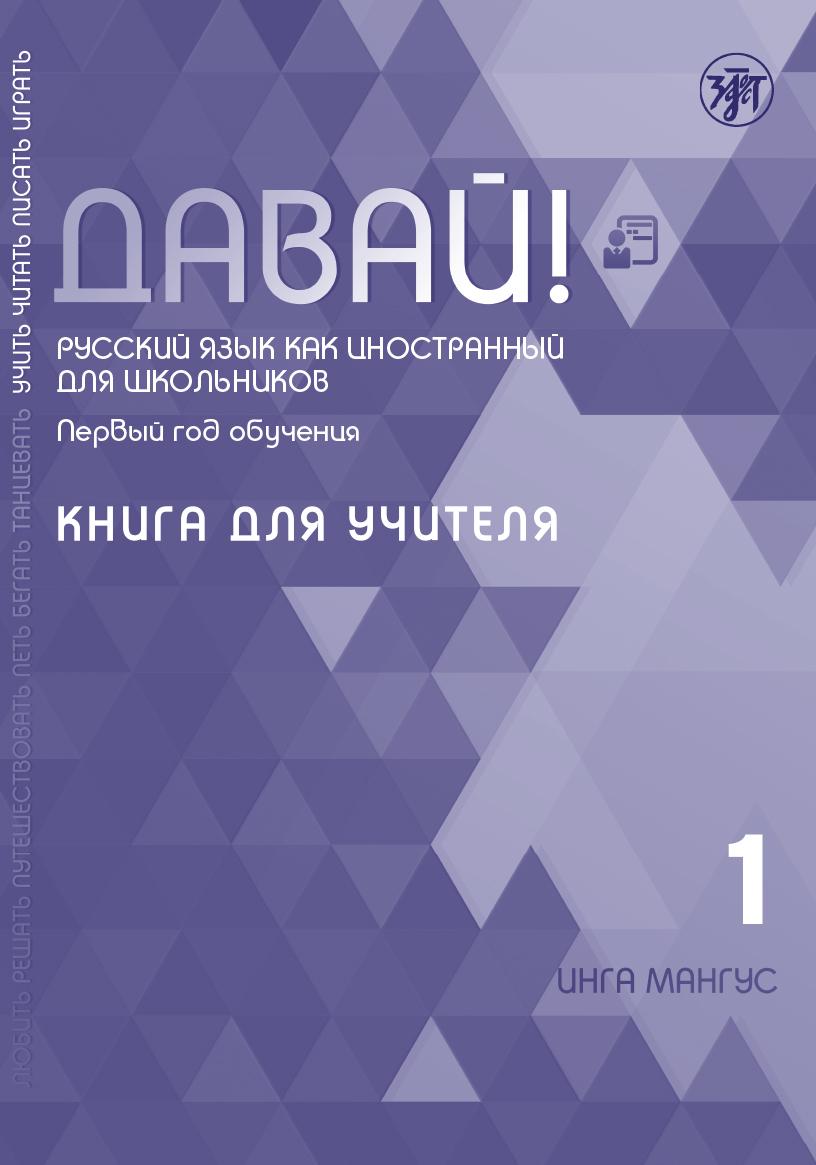 Давай! Русский язык как иностранный для школьников. Первый год обучения. Книга для учителя