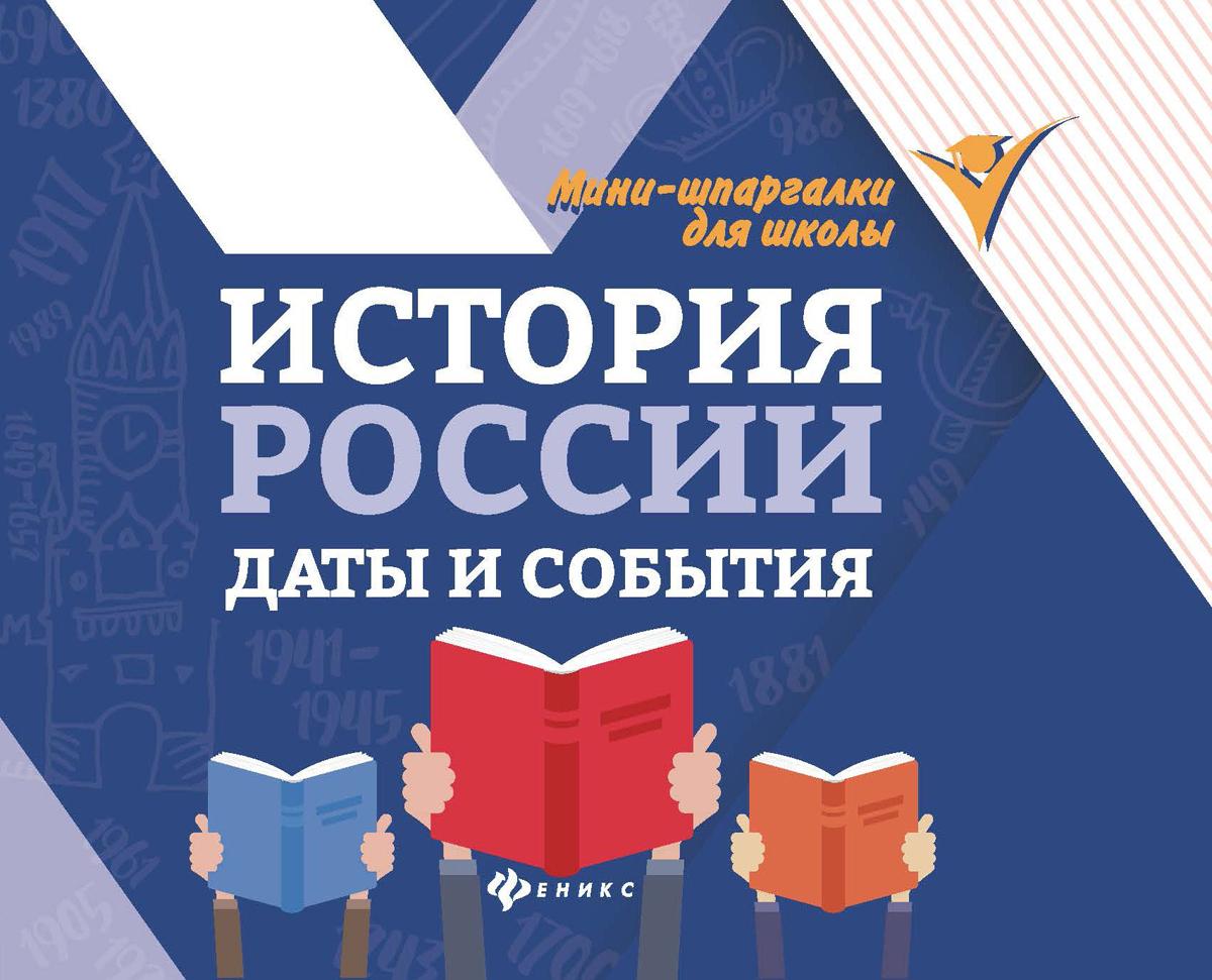 История России. Даты и события, Гришонкова И.Ю.