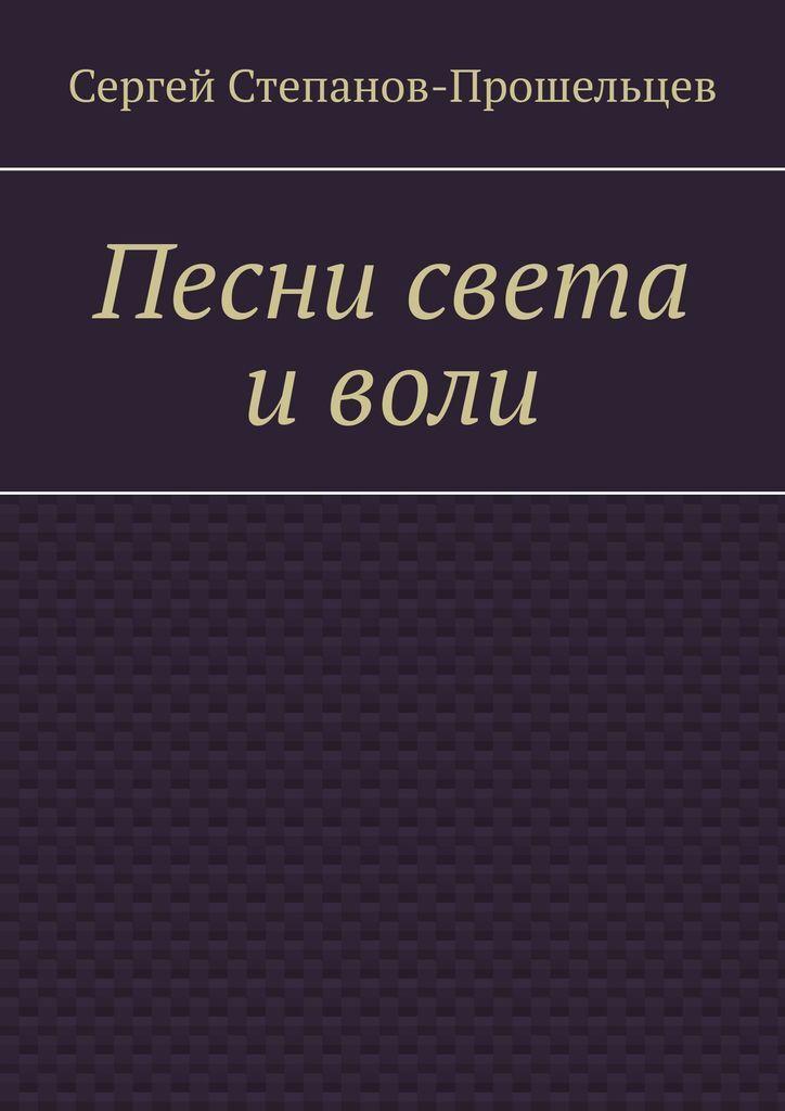 Сергей Степанов-Прошельцев. Песни света иволи. Стихи разных лет 0x0