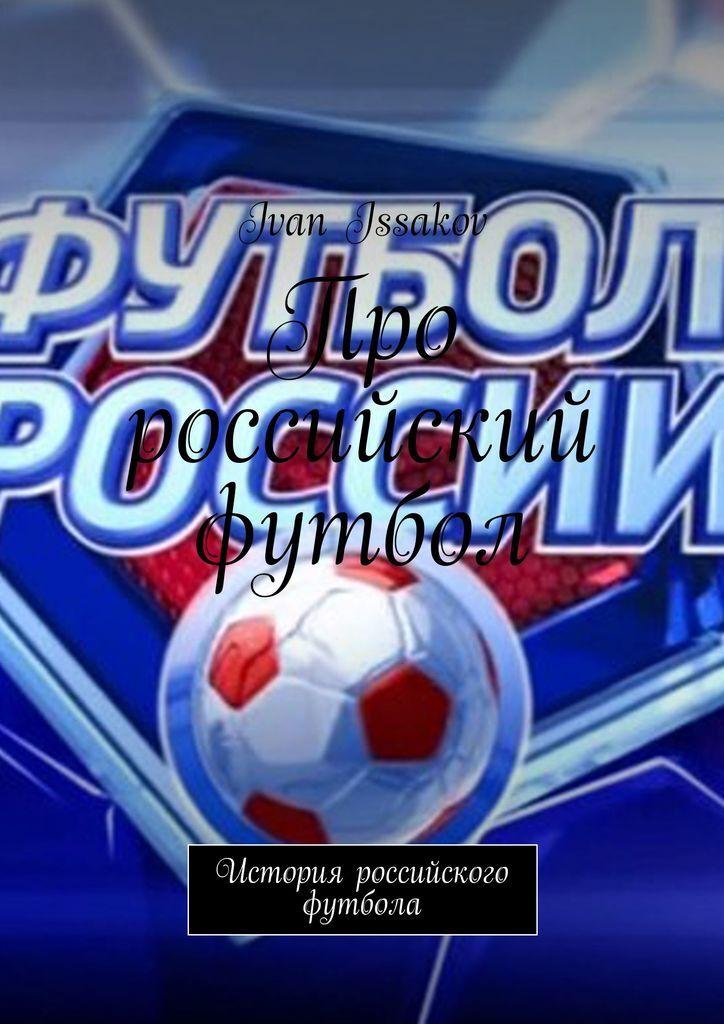 Про российский футбол