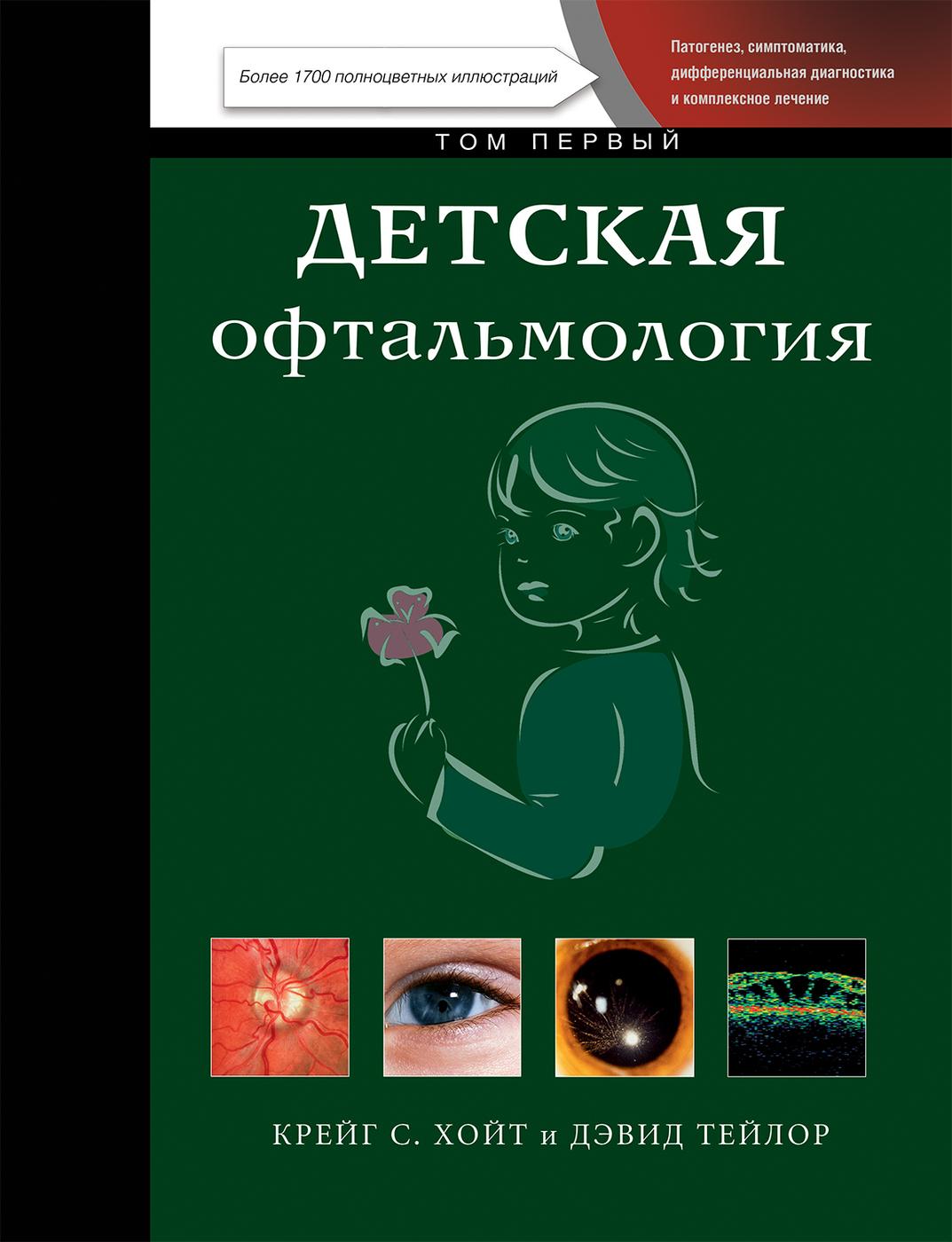 Детская офтальмология. Том 1