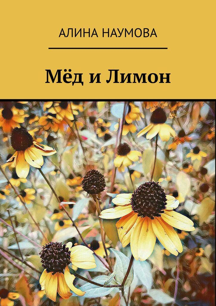 Алина Наумова. Мёд и Лимон