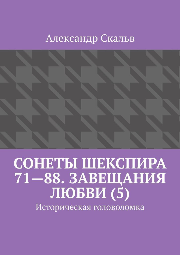 Сонеты Шекспира 71-88.  ...