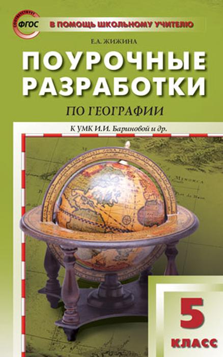 ПШУ 5 кл. География. к УМК Бариновой ФГОС