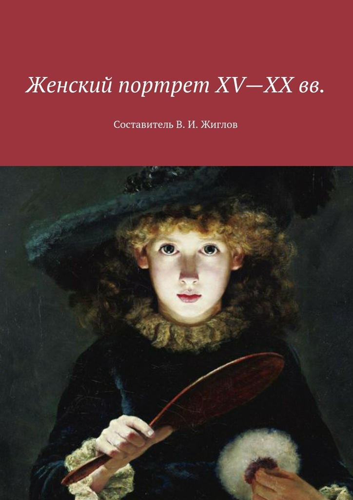 Женский портрет XV-XX вв.