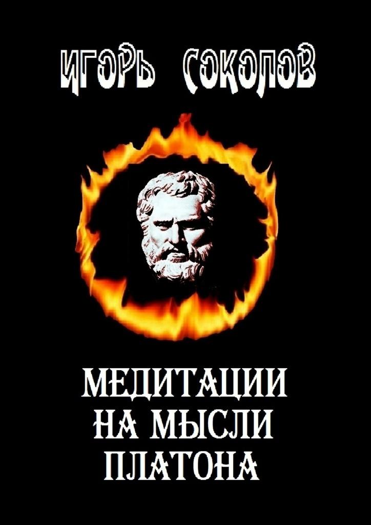 Медитации на мысли Платона