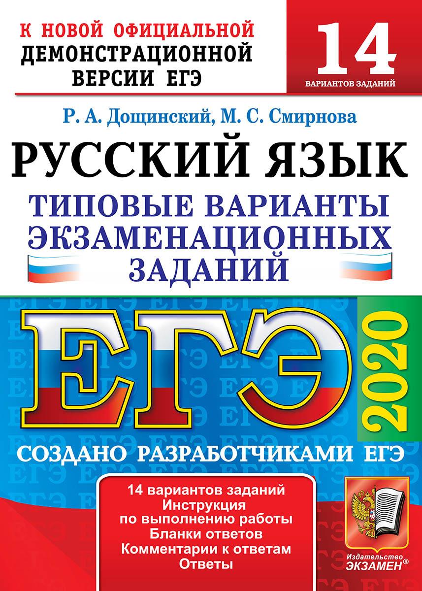 ЕГЭ 2020. Русский язык. 14  ...