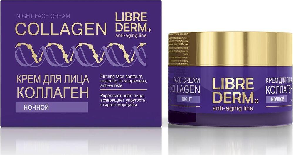 Крем Librederm Коллаген, ночной, для уменьшения морщин и восстановления упругости, 50 мл Librederm
