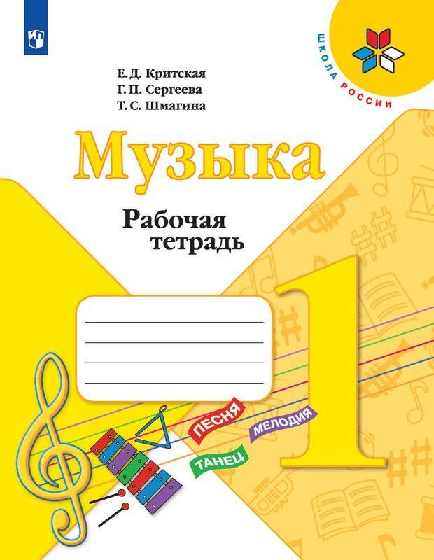 Музыка. Рабочая тетрадь. 1 класс. Учебное пособие для общеобразовательных организаций.