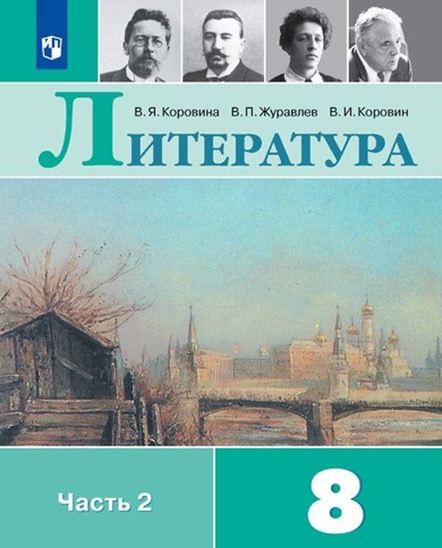 Литература. 8 класс. В 2 частях. Часть 2 | Коровина Вера Яновна, Журавлев Виктор Петрович