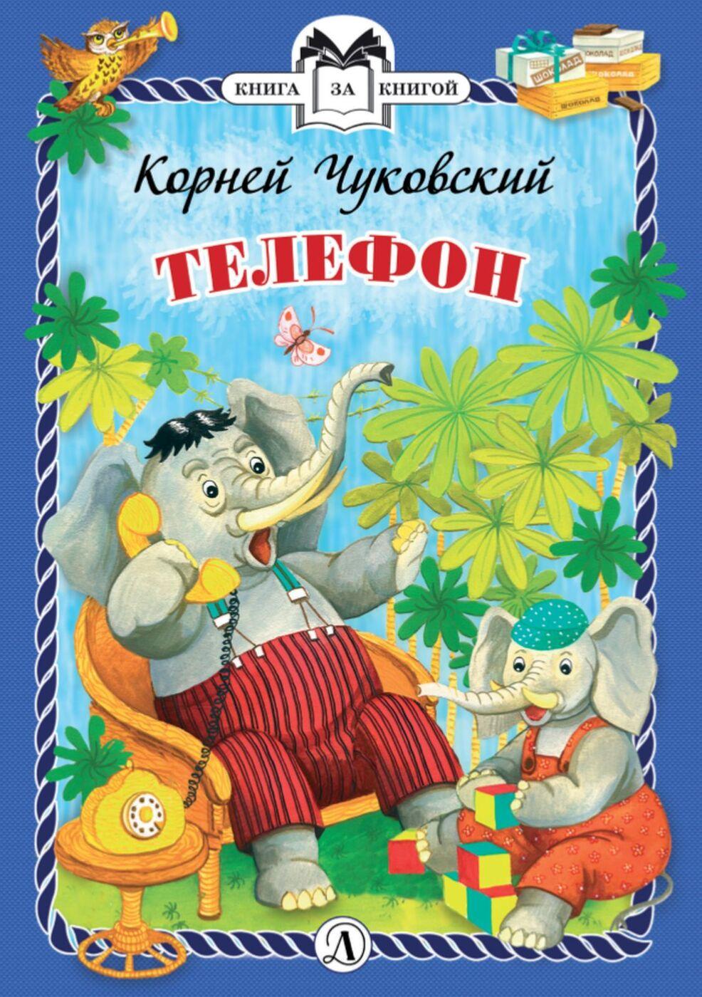 Телефон | Чуковский Корней Иванович