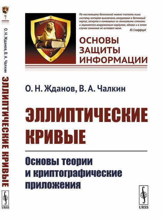 Жданов О.Н., Чалкин В.А.. Эллиптические кривые. Основы теории и криптографические приложения