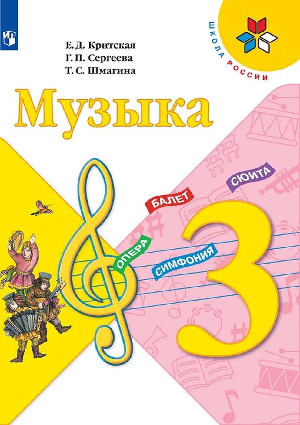 Музыка. 3 класс *
