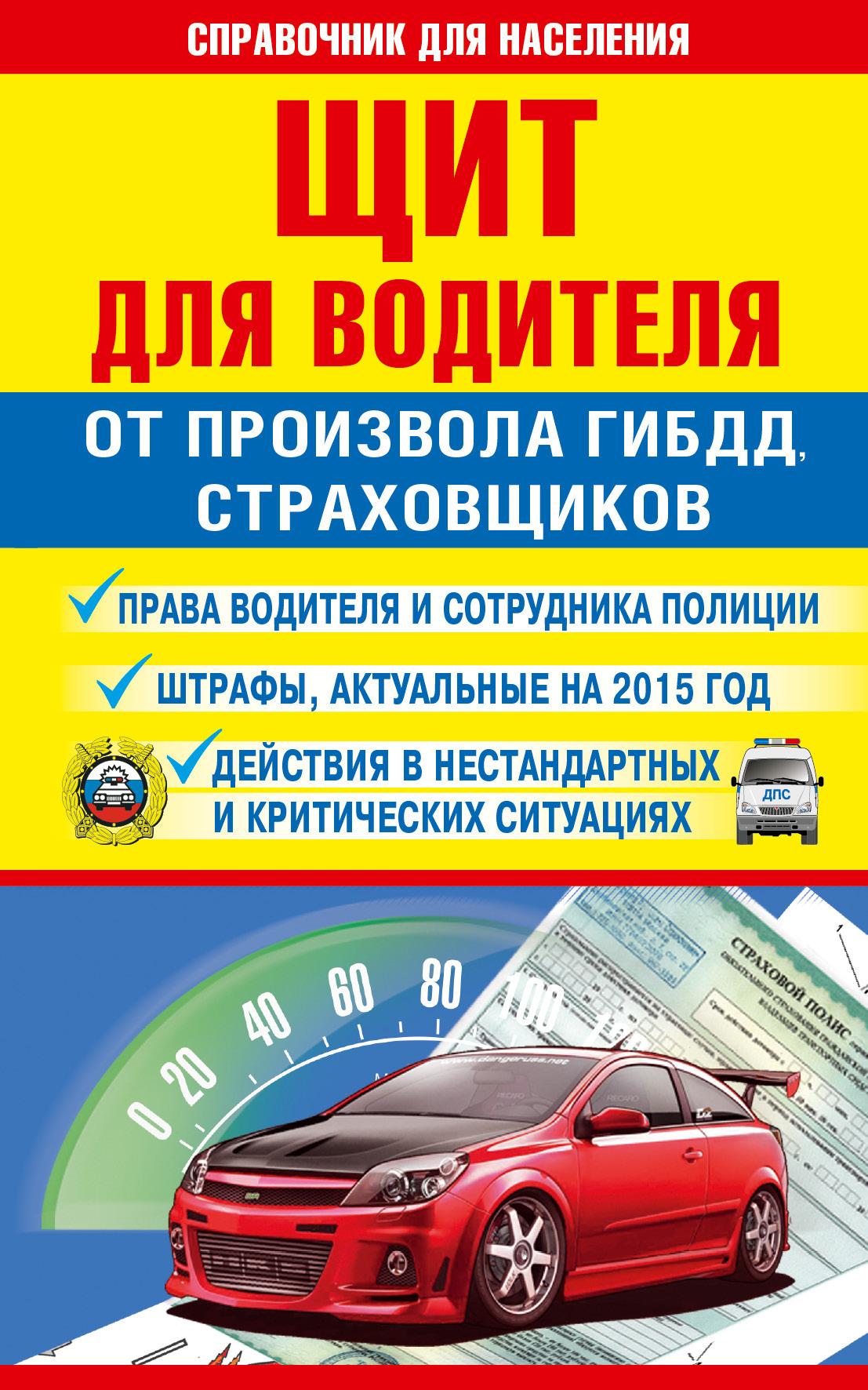 Щит для водителя от произвола ГИБДД, страховщиков   Барбакадзе  Андрей  Олегович