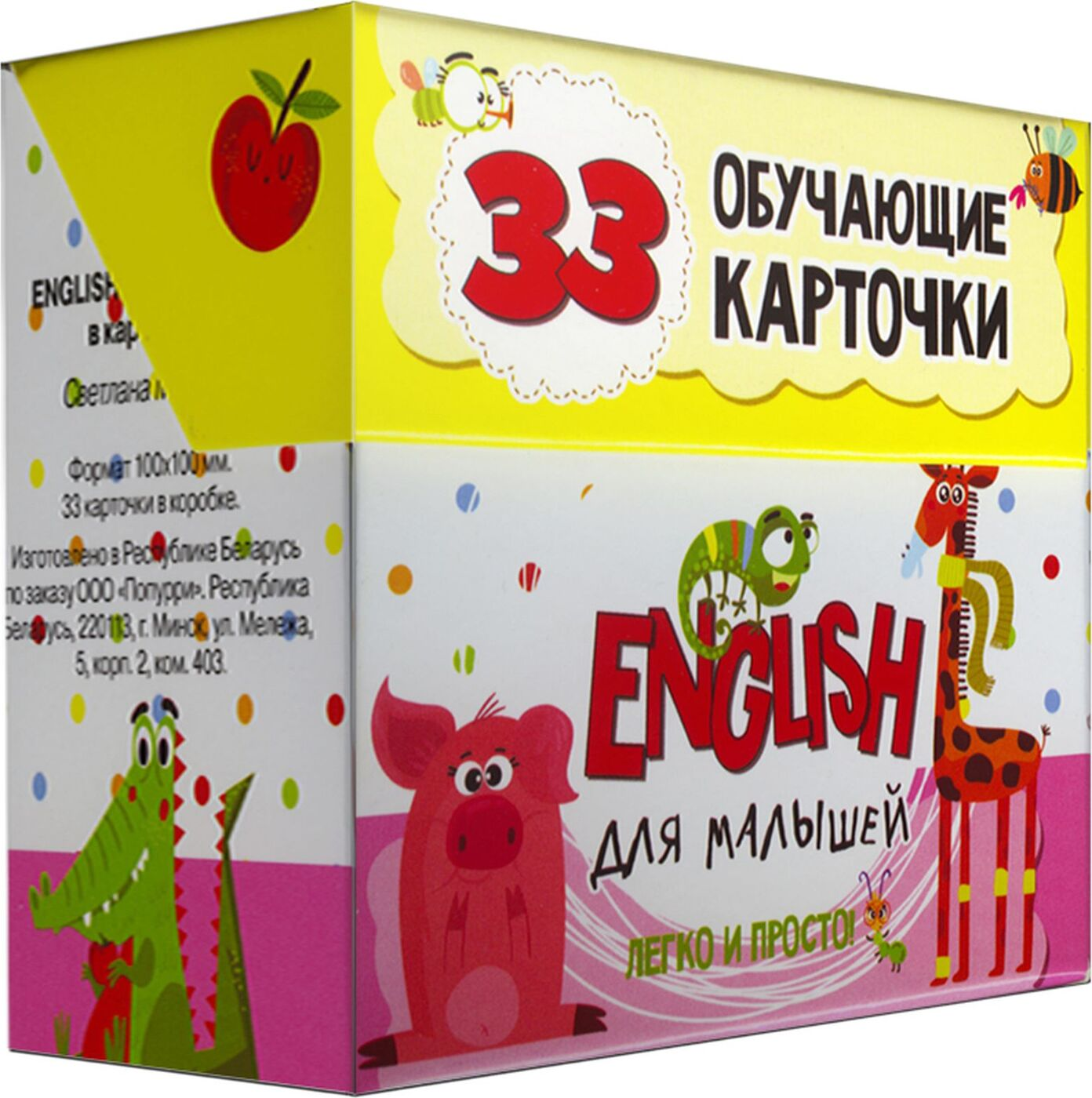 Мишина С.. ENGLISH для малышей в карточках