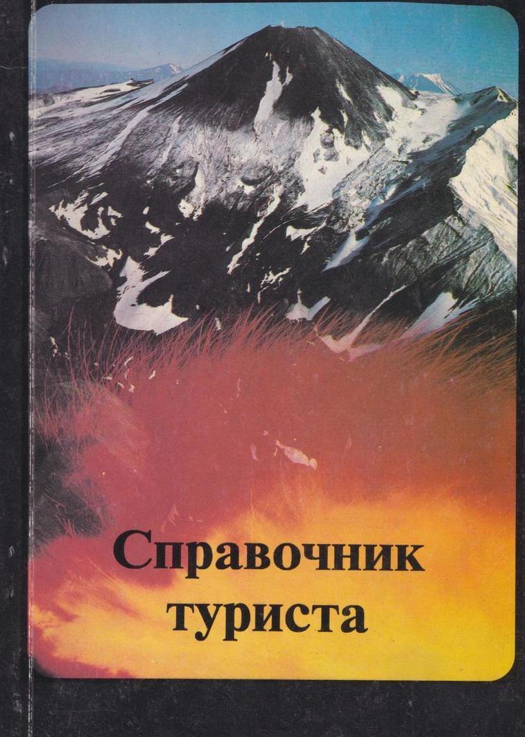 справочник туриста картинки прослушивания