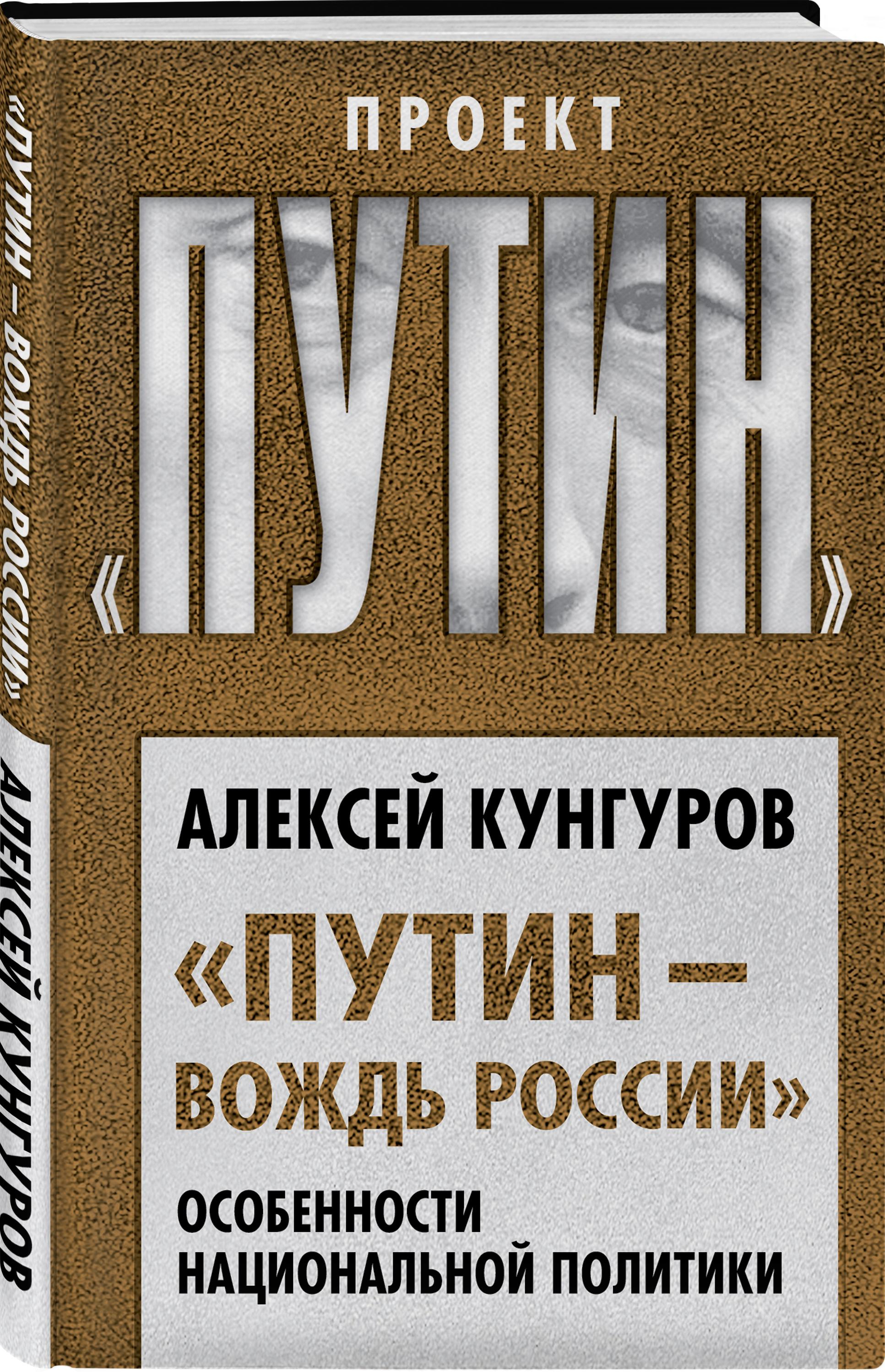 «Путин – вождь России». Особенности национальной политики | Кунгуров Алексей Анатольевич