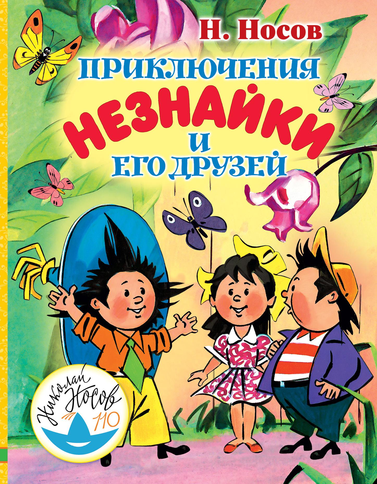 ветку иллюстрации к книге носова приключения незнайки и его друзей панорамой пензы