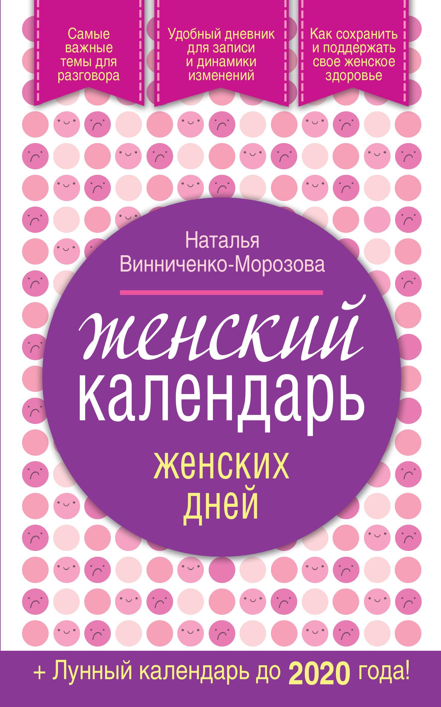Женский календарь картинка
