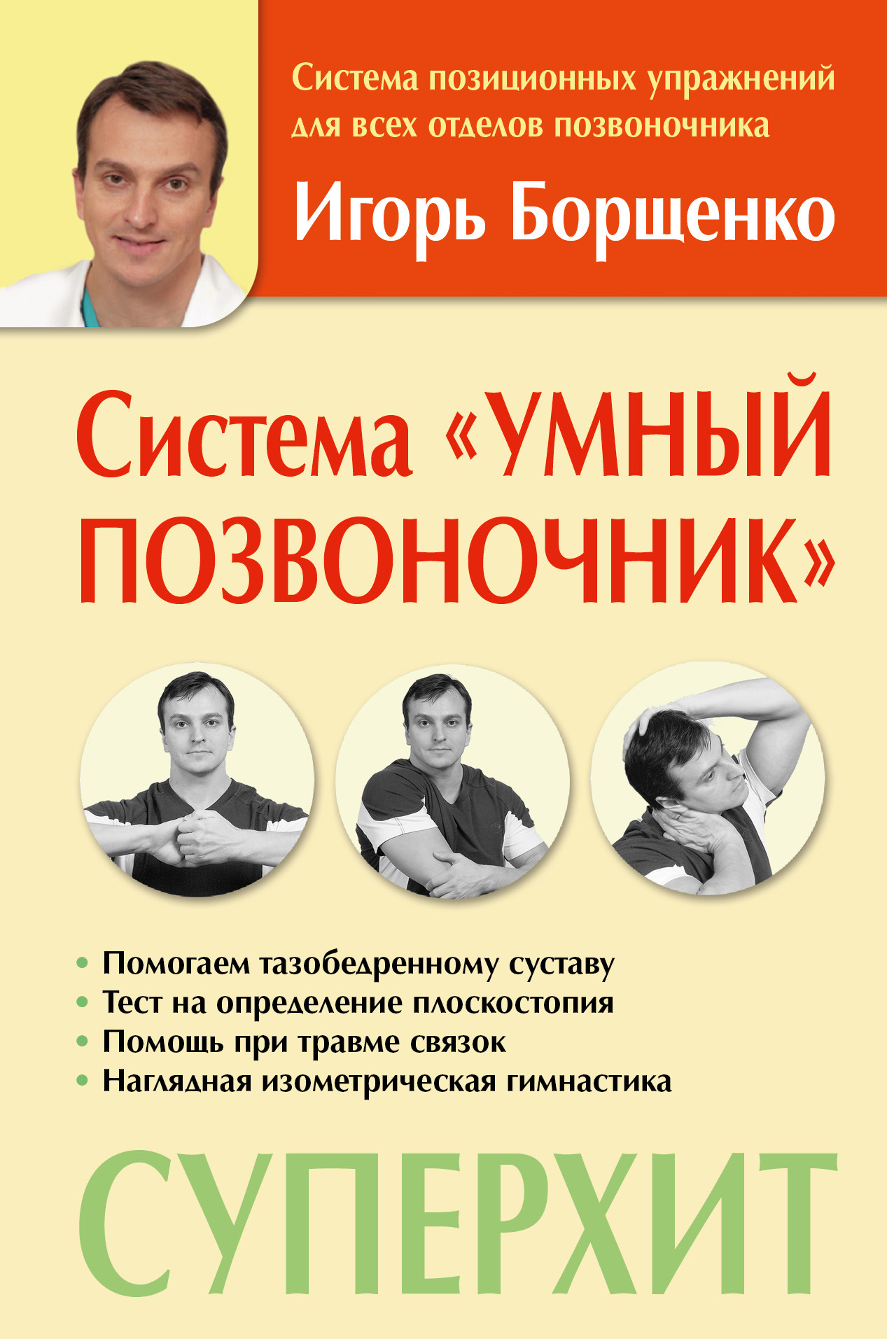 Борщенко И. А.. (2015)Система «Умный позвоночник» | Борщенко И. А.