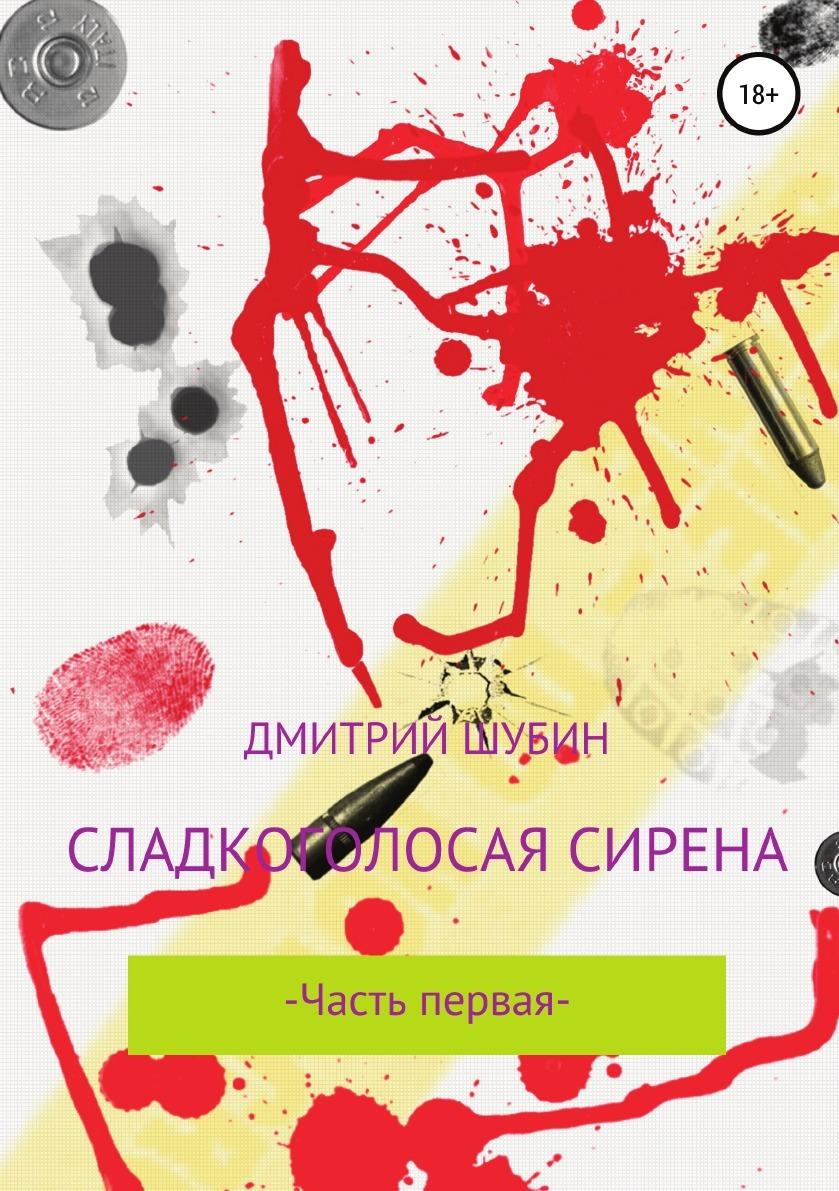 Дмитрий Шубин. Сладкоголосая сирена