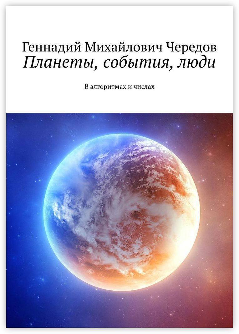 Геннадий Чередов. Планеты, события, люди