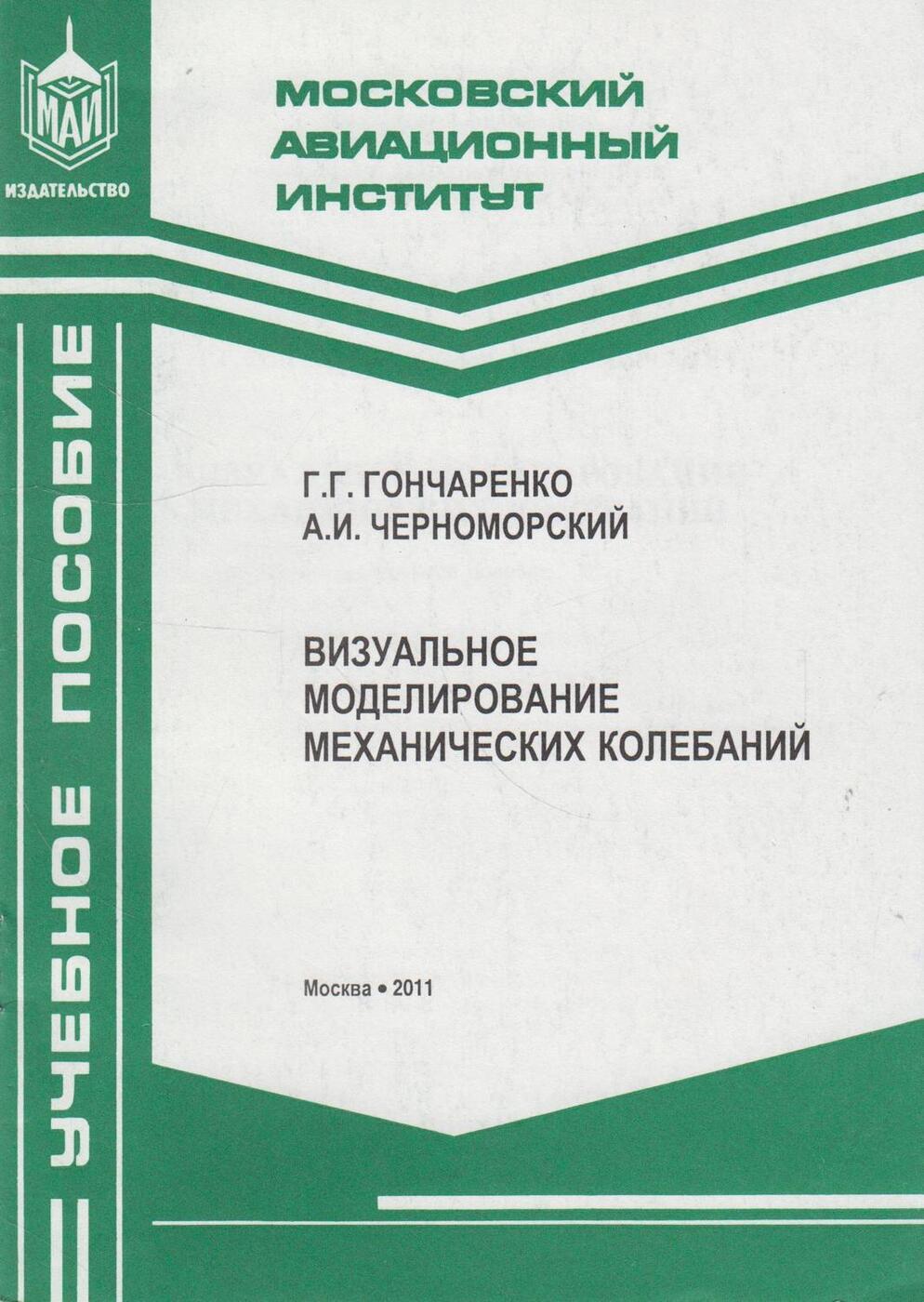 Гончаренко Георгий Григорьевич. Визуальное моделирование механических колебаний