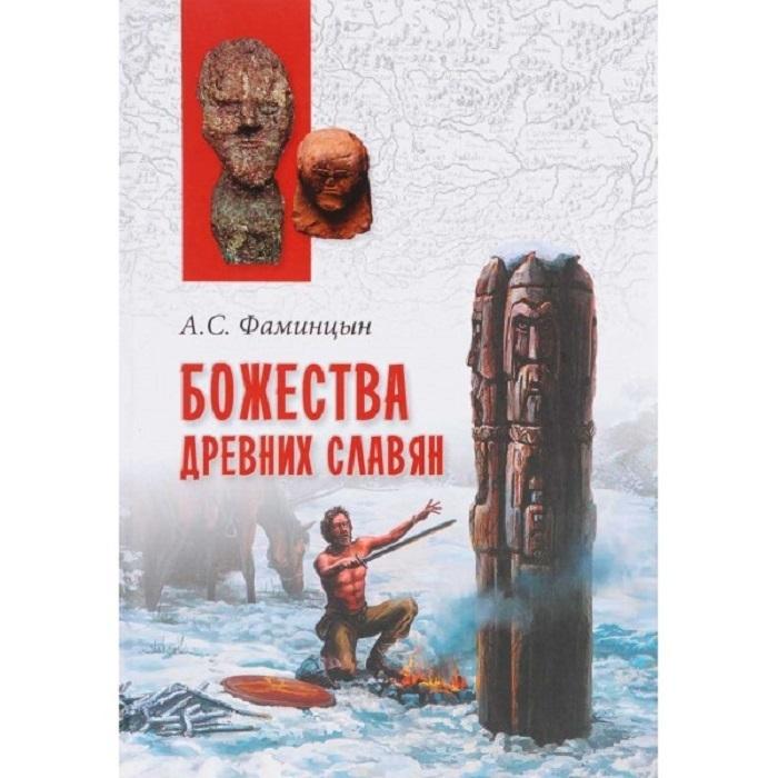 Фаминцын А. С.. Божества древних славян.