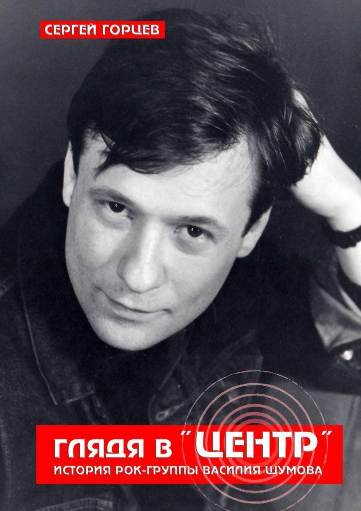Сергей  Горцев. Глядя в Центр