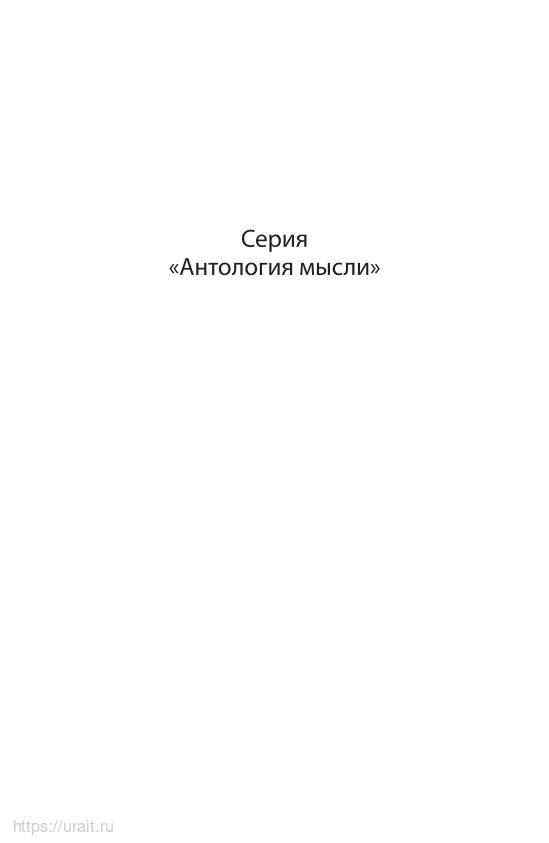 Забелин Иван Егорович. История русской жизни с древнейших времен в 2 частях. Часть 1