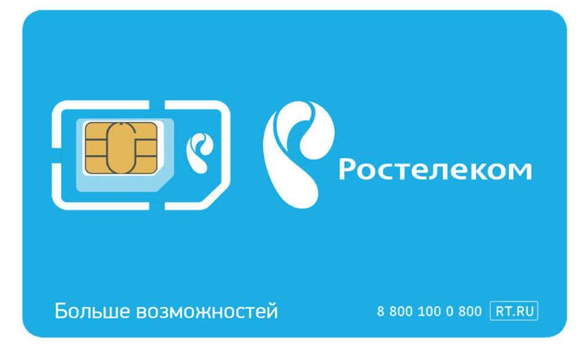 sim-карта ростелеком(вся россия)