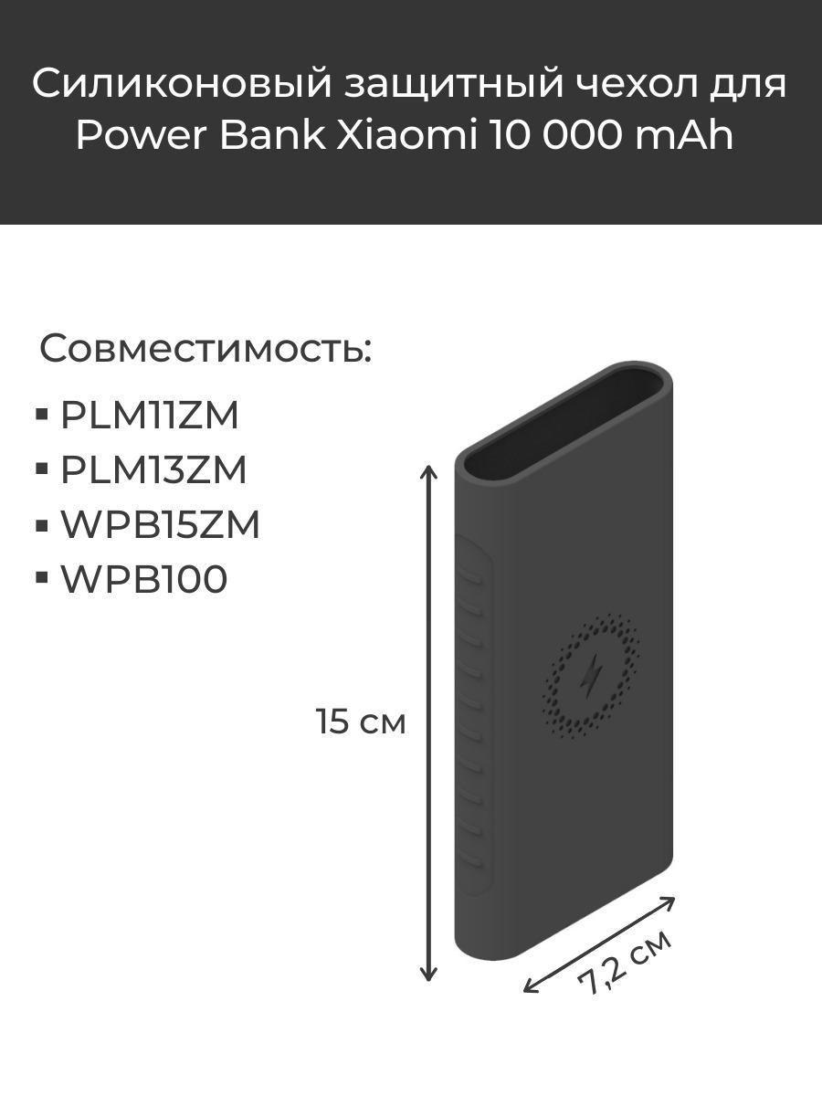 Силиконовый чехол для внешнего аккумулятора Xiaomi 10000 mAh / Чехол для power bank / Чехол для Xiaomi PLM11ZM / WPB15ZM / PLM13ZM