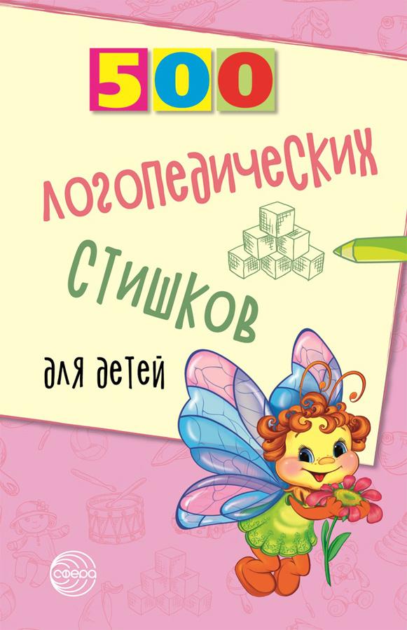 500 логопедических стишков для детей | Шипошина Татьяна Владимировна, Иванова Наталья Владимировна  #1