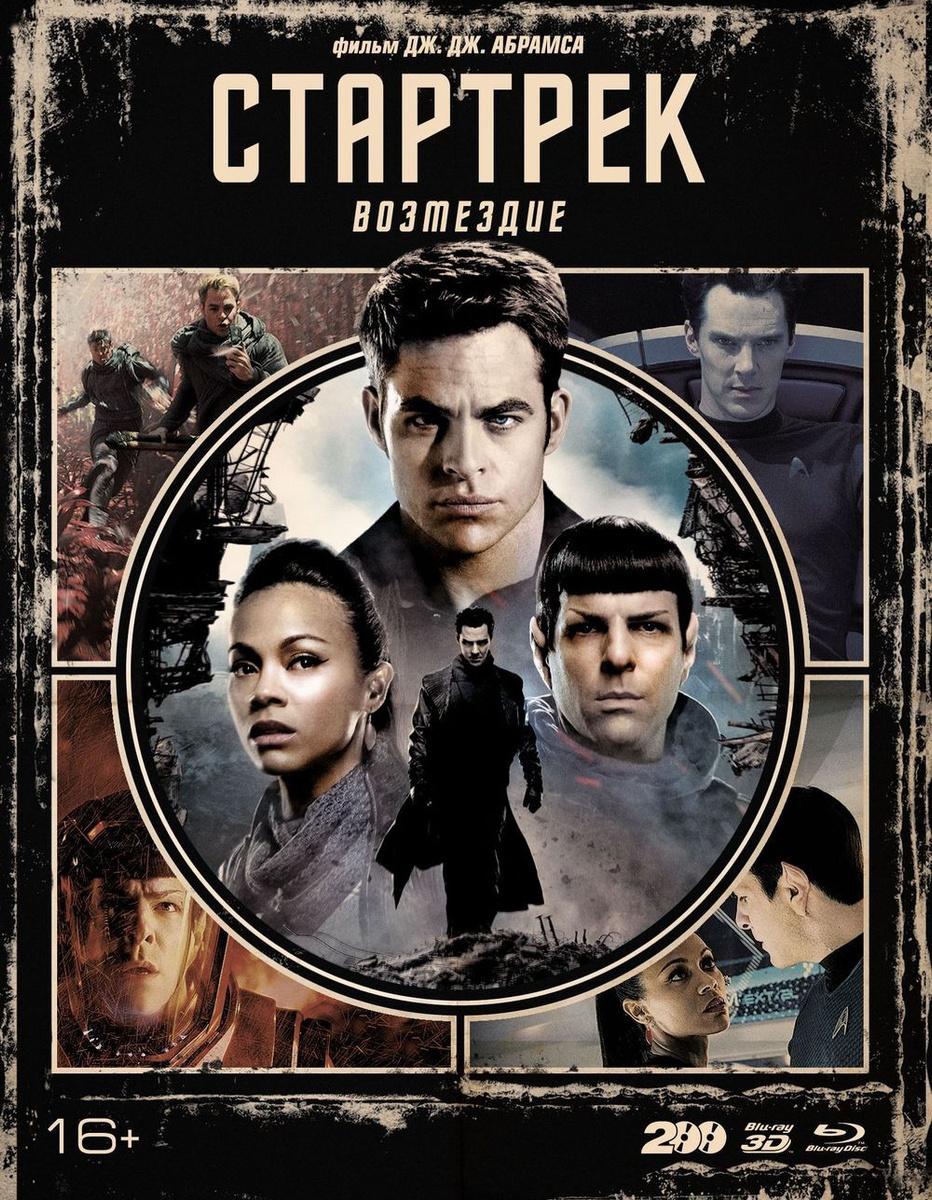 Стартрек: Возмездие (2 Blu-ray + артбук + карточки) #1