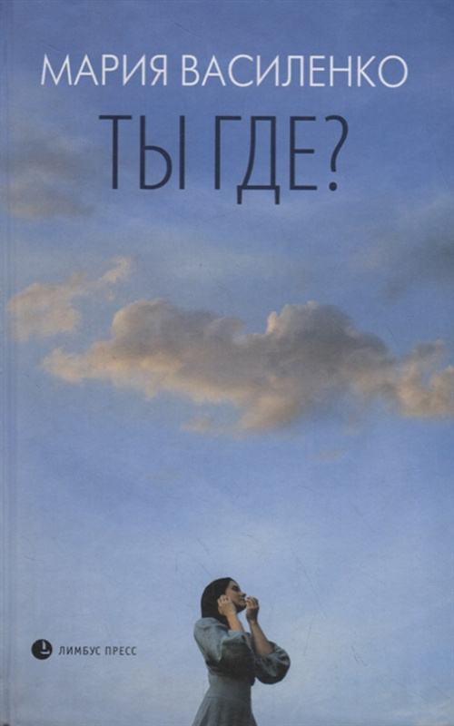 Где ты? | Василенко Мария Александровна #1