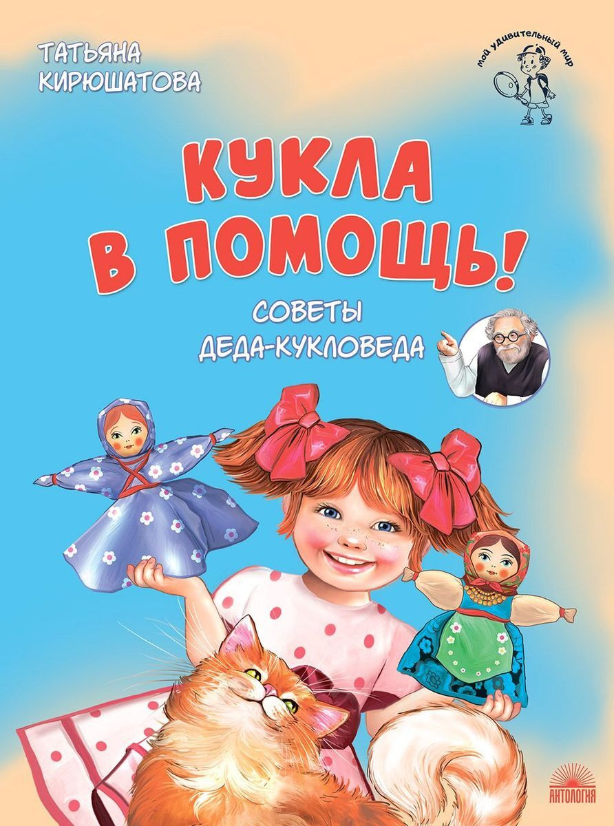 Кукла в помощь! Советы деда-кукловеда | Кирюшатова Татьяна Николаевна  #1