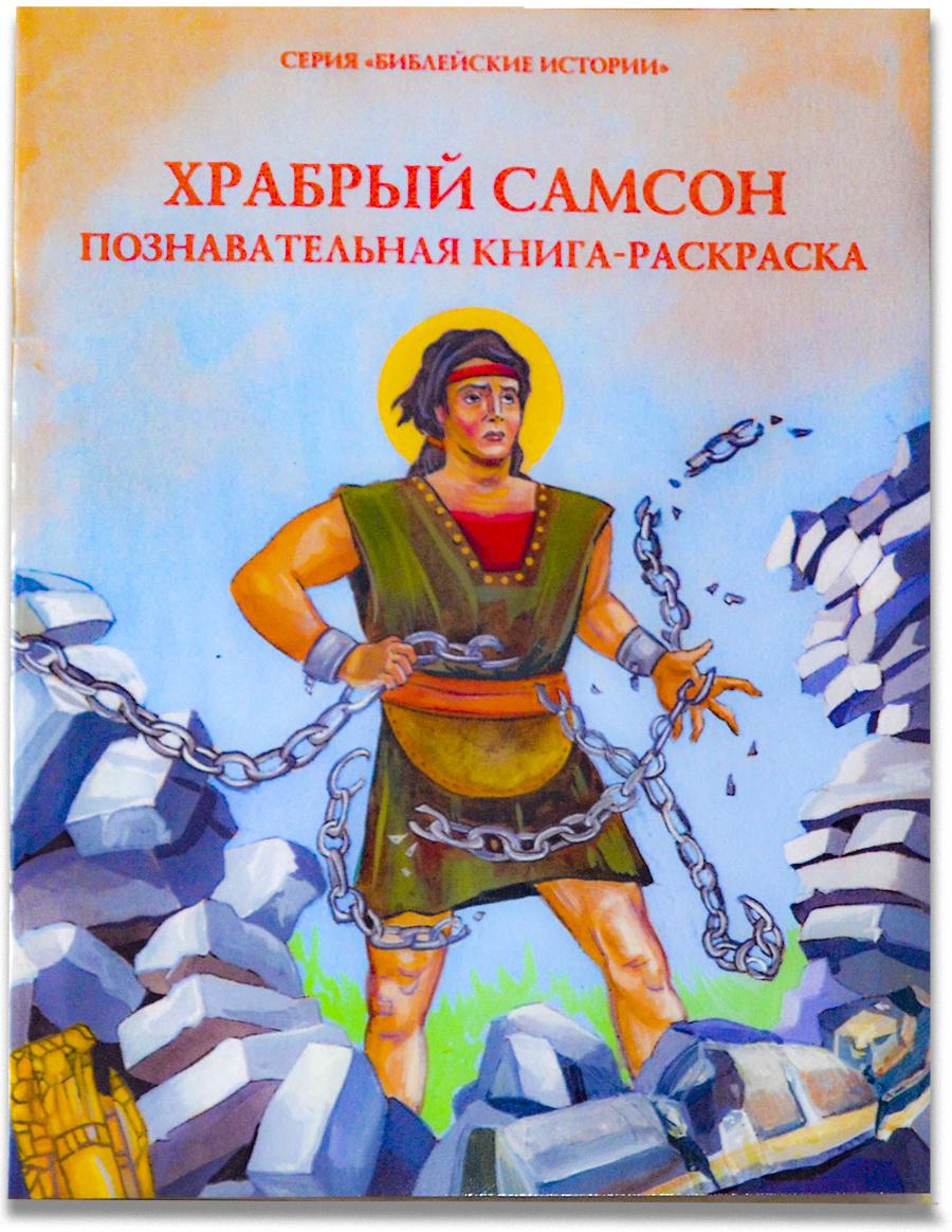 "Книга "" Храбрый Самсон. Познавательная книга-раскраска с ..."