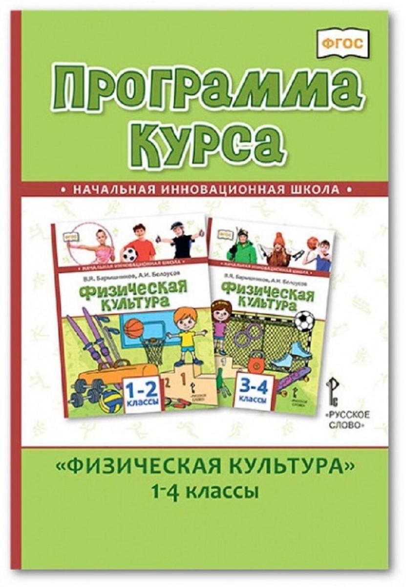 Физическая культура. 1-4 классы. Программа курса   Андрюхина Татьяна Владимировна  #1