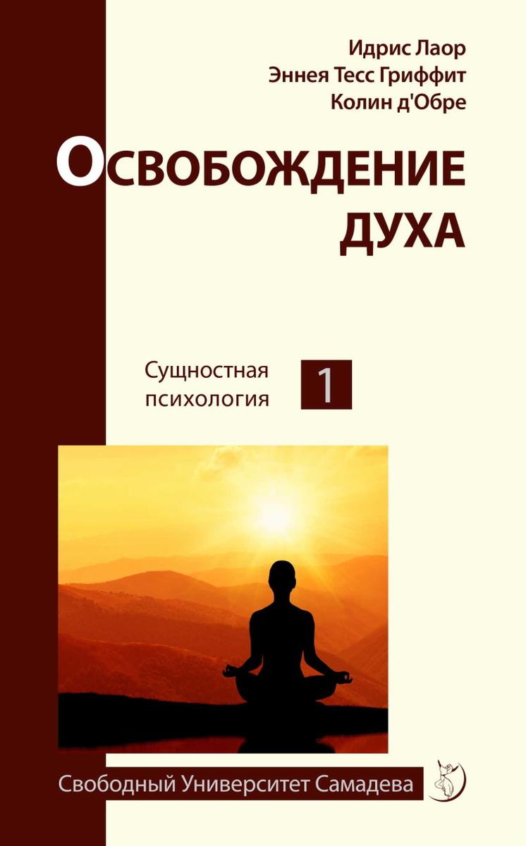 Освобождение духа.Сущностная психология. #1