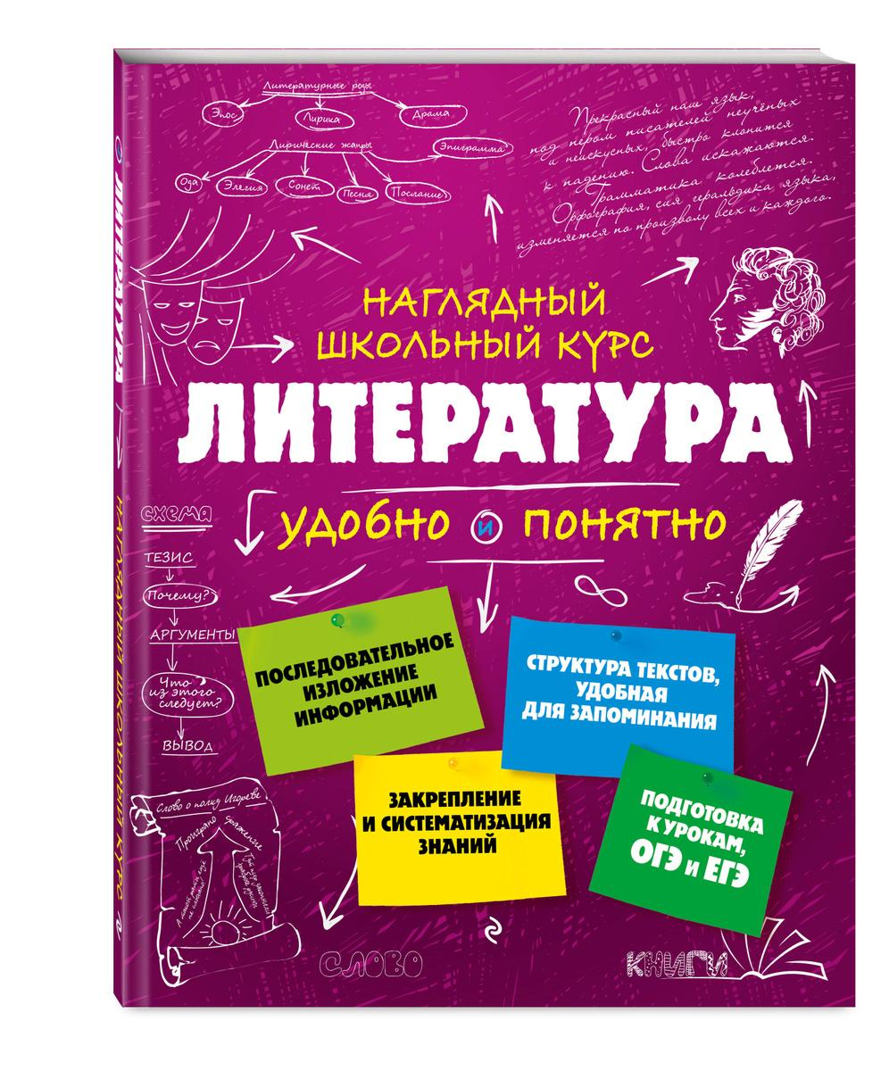 Литература | Титов Вячеслав Александрович, Маланка Татьяна Григорьевна  #1