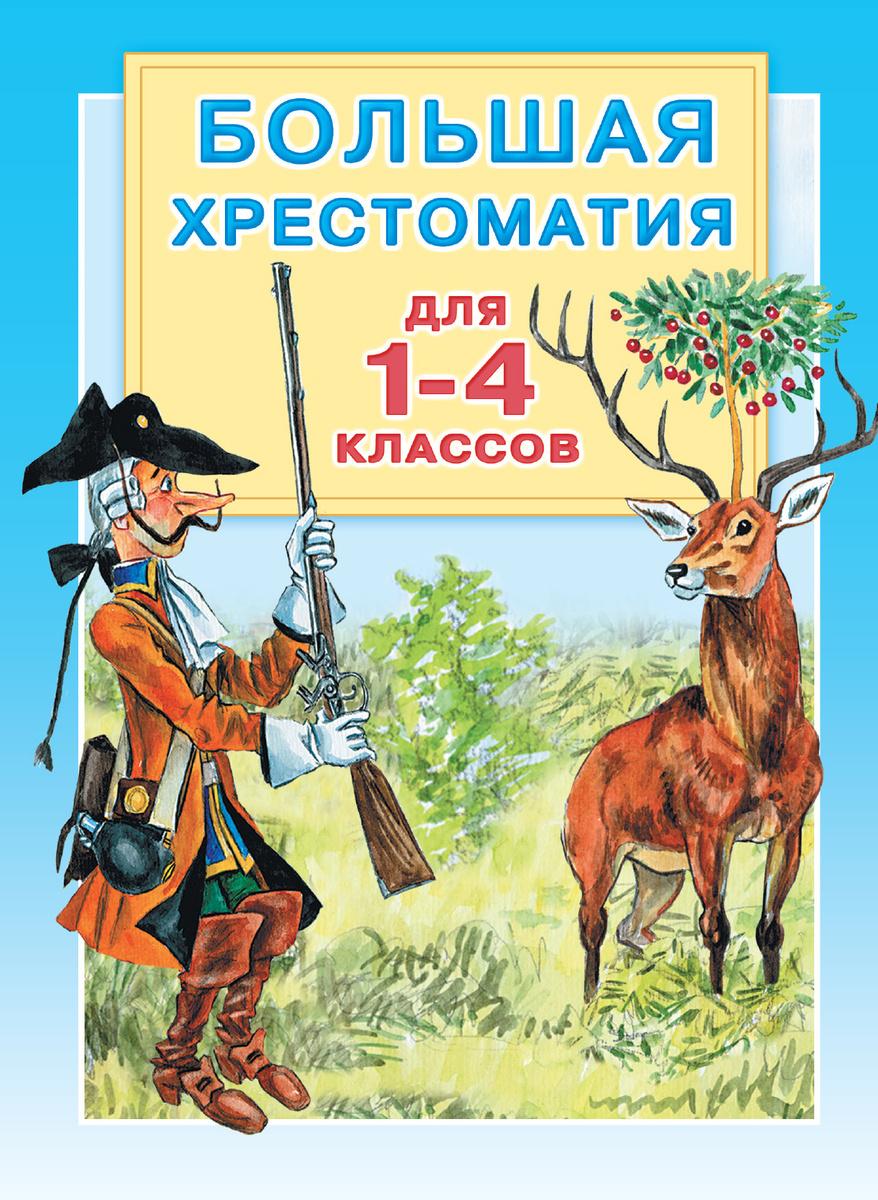Большая хрестоматия для 1-4 классов | Пришвин Михаил Михайлович, Перро Шарль  #1